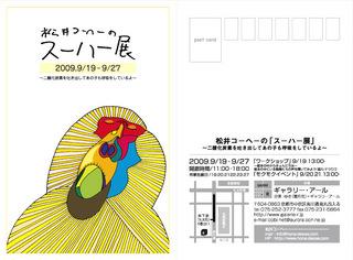 su-ha-DM0811_2.jpg